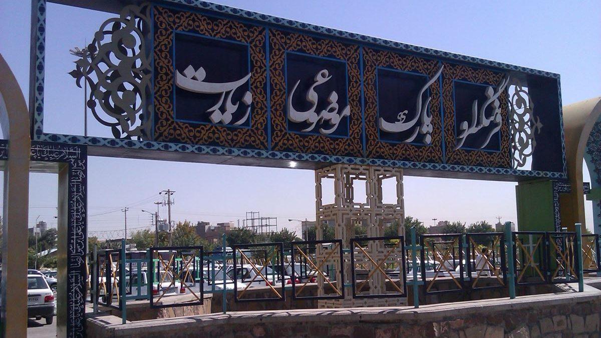 گشتی در فرهنگسرا و پارک موضوعی زیارت مشهد